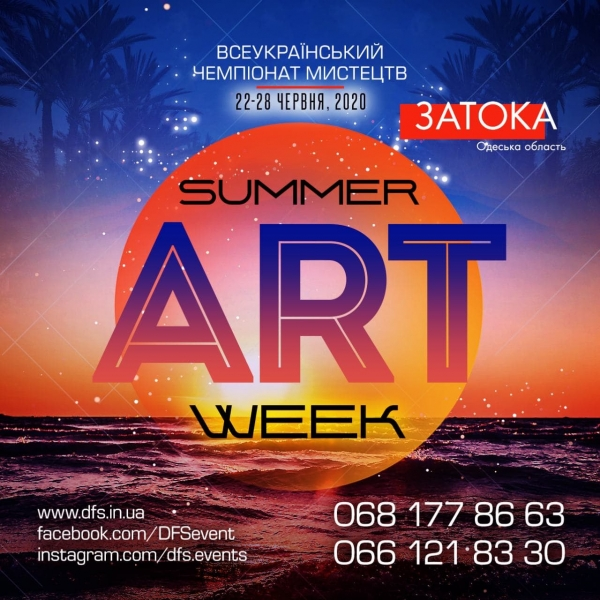 SUMMER ART WEEK 2020